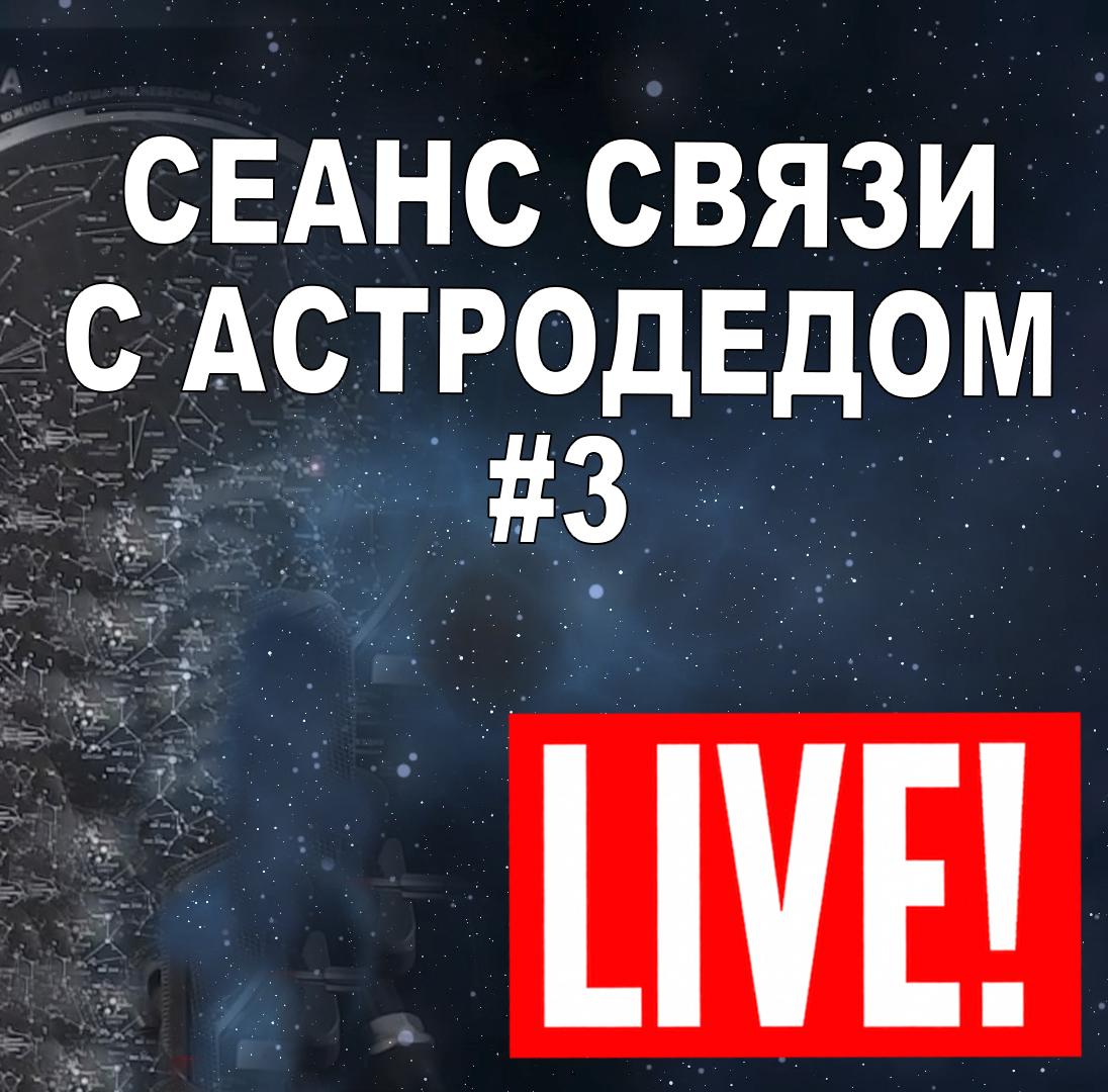 Астродед,вопрос,ответ,астрономия, 3-й выход АСТРОДЕДА на орбиту QWERTY!