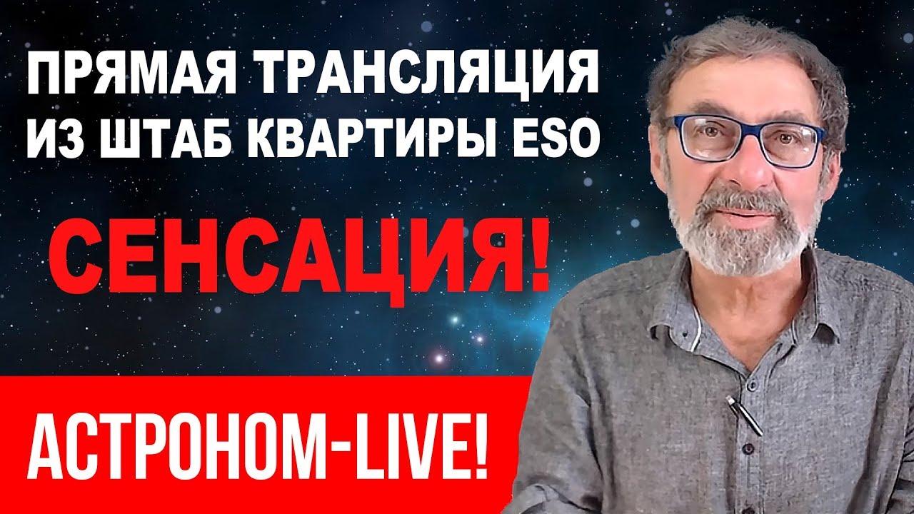Трансляция из штаб квартиры ESO. С Комментариями астронома!